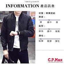 CPMAX 韓版飛行外套 MA1外套 夾克外套 騎車外套 防風外套 帥氣外套 英倫外套 棒球外套 輕薄 運動外套 C23