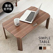 和室桌 折疊桌【澄境】可攜式防撥水折疊桌 TA070 筆電桌 電腦桌 和室桌 小方桌 外宿 露營 書桌