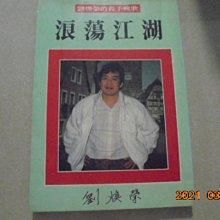 絕版劉煥榮的殺手輓歌:_浪蕩江湖 劉煥榮共1本牛哥哥二手書