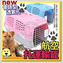 【🐱🐶培菓寵物48H出貨🐰🐹】dyy》骨頭透氣孔寵物航空托運輸籠M號54*35cm 特價588元