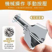 304不銹鋼盒裝 鼻毛剪 鼻毛刀 鼻毛器 鼻毛修剪器