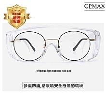 CPMAX 透明護目鏡 防飛沫 防口水 防風沙 防灰塵 防護眼鏡 防護眼睛 安全阻擋 耐摔 H126