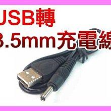 【傻瓜批發】USB轉3.5mm 充電線 電源線 轉接頭 轉接線 平板電腦 手機 音箱 MP5 板橋店自取