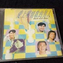 【珍寶二手書齋CD1】 愛上唱情歌的男人 滾石唱片1995 闢心永遠在