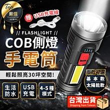 現貨!COB側燈手電筒 基本款 USB充電 防水 強光手電筒 工作燈 緊急照明燈 登山 露營手電筒#捕夢網