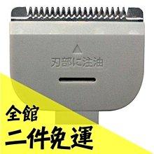 空運 IZUMI CS-32 理髮器用替刀片 HC-FA14 HC-FW24 HC-FW26 HC-FW34【水貨碼頭】
