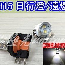 JK極光H15 LED遠燈 日行燈T5 馬自達6 KUGA福特 新馬3 福斯GOLF MAZDA3 雙功能 大燈0