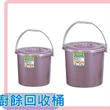 【塔克百貨】 MIT 台灣製 大 廚餘桶 菜桶 環保 垃圾桶 回收桶 堆肥桶 導流濾網 瀝乾水份 方便清理 SGW17