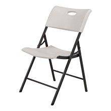 【艾莉生活館】COSTCO Lifetime 塑膠折疊椅 《㊣自取/宅配》
