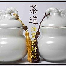 亂太郎***** 汝窯茶罐青瓷  汝窯密封茶倉 對罐