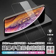 [現貨] iPhone i11 X678 滿版半版 玻璃貼 台灣公司附發票 玻璃膜 保護膜 手機保貼 鋼化膜 URS
