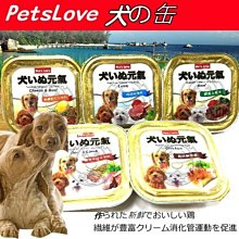 【🐱🐶培菓寵物48H出貨🐰🐹】PetsLove》元氣犬嚴選頂級美味雞肉罐頭頂級料理100G特價25元自取不打折蝦