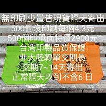 小號 不織布袋 紅 每個4.8元 紙袋 購物袋 環保袋 手提袋33*26+10cm底每包50個240元 無印刷驚爆價