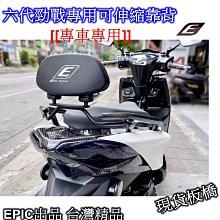 [[瘋馬車舖]]現貨板橋 六代勁戰專用 可伸縮靠背 -專車專用 EPIC出品 台灣精品