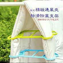 日式棉被通風夾  (1組2入) 防滑防風支架 大型衣架 棉被防風夾