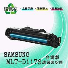 【含稅免運】SAMSUNG MLT-D117S 適用 SCX4655F/SCX4655FN