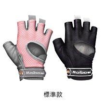 【Maibosi】 標準款 健身重訓手套 運動/生存/登山/戰術/重機/防寒手套