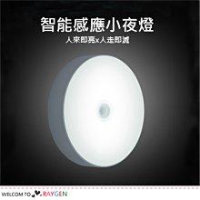 HH婦幼館  LED迷你小夜燈 USB充電 智能人體感應燈【2B996M951】