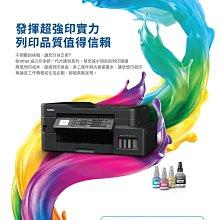 板橋訊可 BROTHER T820DW 連續大供墨複合式印表機