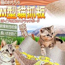 【🐱🐶培菓寵物48H出貨🐰🐹】貓咪專屬加厚大M型波浪貓抓板附貓草 特價85元