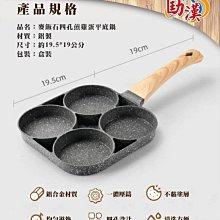 麥飯石四孔煎蛋漢堡鍋,麥飯石材質,聚能鍋底,電磁爐燃氣灶通用,適用各種灶具!