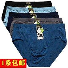 1條竹碳纖維特大加肥男三角內褲大碼超胖短褲男高腰肥佬內褲