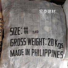 [台北市宏泰建材]鵝卵石一包20公斤約3-5公分,有分整包白色或整包黑灰色
