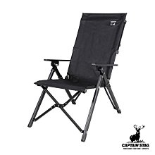 CAPTAIN STAG│UC-1699鹿牌可調高背椅│露營椅 躺椅 休閒椅 扶手椅 折疊椅│德晉 大營家露營登山休閒