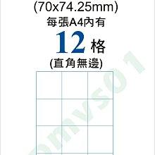 電腦標籤自黏標籤自粘貼紙白色紙12格012-1/3*4-7x7.425公分每包100張A4瓶罐名條碼包裝進出口中文標示