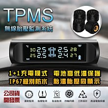 [ANENG公司貨]台灣保固一年 太陽能胎壓偵測器 胎壓監測器 胎壓檢測器 無線胎壓偵測器 胎外式 胎壓帽 胎壓計