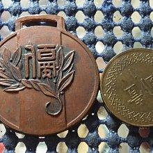 (泉鑒齋)J14 戰前(時)東京皇德奉贊會賞章