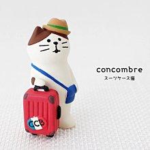 《散步生活雜貨-鄉村散步》日本進口 DECOLE-concombre 旅貓 行李箱三毛貓 擺飾 ZCB-59710