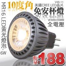 §LED333§(33HV48-11)LED-MR16-6W 免用變壓器 全電壓 高亮度