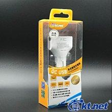 《網中小舖》UC401 QC3.0車用快充器4埠 USB車充器 4組USB/充電器/車用/車充/車用充電器 白色