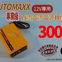automaxx 汽車 車用 電源 電壓 轉換器 12v→110v 3孔Slot(2)USB(1)300w~自在購