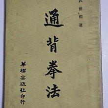 [文福書坊] 通背拳法-武田熙 著-華聯出版社-民國62年6月出版-無註記、7成新