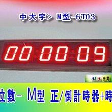 2合1中.大字M型6位數正/倒數計時器時鐘功能正數計時器分秒計時器辦公室型LED時鐘比賽計時器