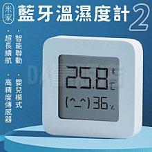 小米 米家藍牙溫濕度計2 電子溫度計 電子濕度計 溫濕監測電子錶 超低功耗 可連APP 溫度計 溼度計 溫度 濕度 溼度