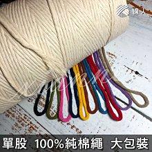 『線人』 單股 棉繩 粗棉線 100%純棉 棉坯繩 家飾 Macrame 編織 流蘇 一公斤 台灣製 彩色