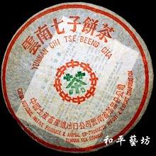 正1990 年代後期7572普洱茶熟餅茶馬上可以喝 (茶品不多了.限量分享!!!)