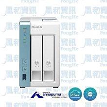威聯通 QNAP TS-231P3-2G 2Bay 網路儲存伺服器【風和網通】