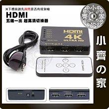 專業版 HDMI SWITCH 5 TO 1 5進1出 UHD 1.4版 切換器 分享器 選擇器 分配器 附遙控 小齊的