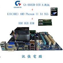 技嘉GA-880GM-D2H主機板+AMD 四核心 3.2G 處理器+8GB記憶體、附擋板與風扇【自取優惠價1999】