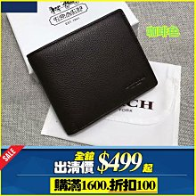 COACH 74991 短夾 皮夾 真皮錢包 素色錢夾 卡片夾 零錢包  錢包 皮夾 長夾