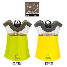 法國 Peugeot 8cm 2合1 頂部是撒鹽機 底部是胡椒磨 手動組合 螢光綠 閃亮黃2色任選