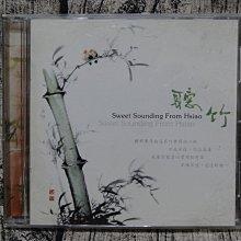 勝利屋 超值直購品-亞洲唱片 心靈樂賞系列 聽竹 「簫」的演奏 專輯CD