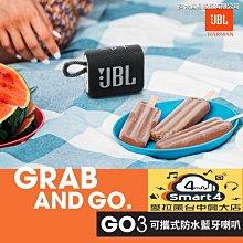 『愛拉風興大店』 JBL專賣店 GO3 防水攜帶式藍芽喇叭 IP67防水防塵 多色可選,高CP值 全新上市