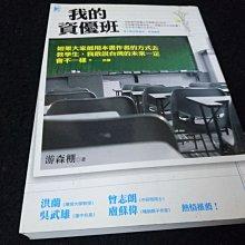 【珍寶二手書齋FA34】《我的資優班》ISBN:9789866745027✹寶瓶✹游森棚