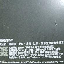 宣傳單曲DVD~黃立行(無神論獨家影音DVD )內容在圖二