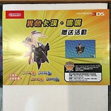 毛毛的窩 3DS 神奇寶貝 精靈寶可夢 月亮Pokemon版日規机專用内鍵中文字幕首批特典~保